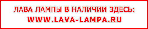 Лава лампы в наличии здесь: www.lava-lampa.ru